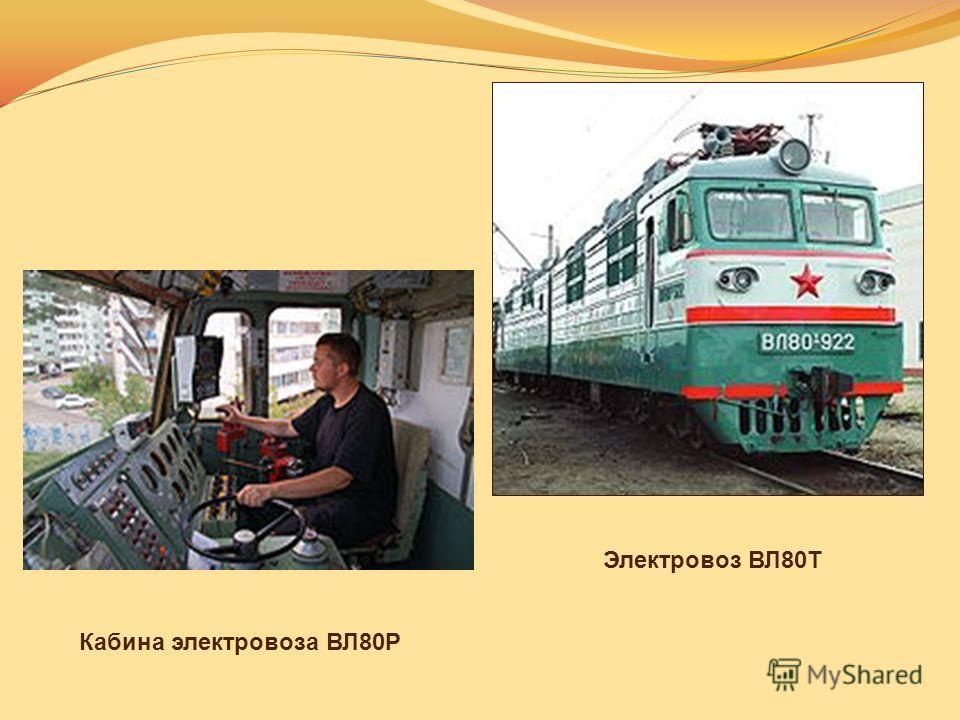 Кабина электровоза ВЛ80Р Электровоз ВЛ80Т