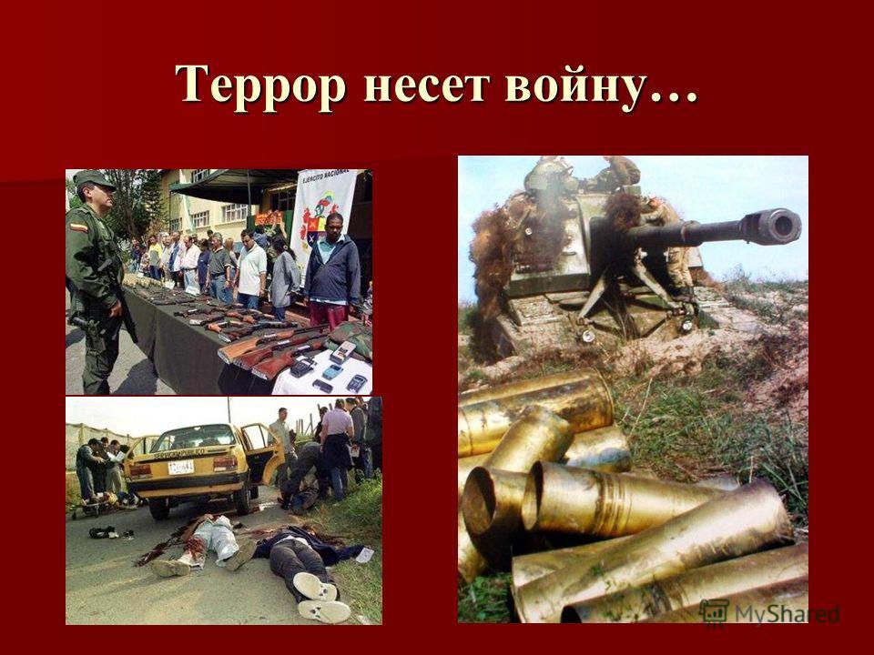 Террор несет войну…
