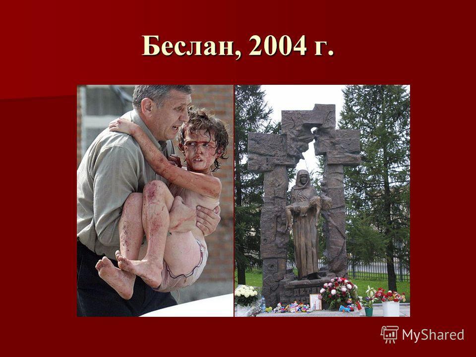 Беслан, 2004 г.