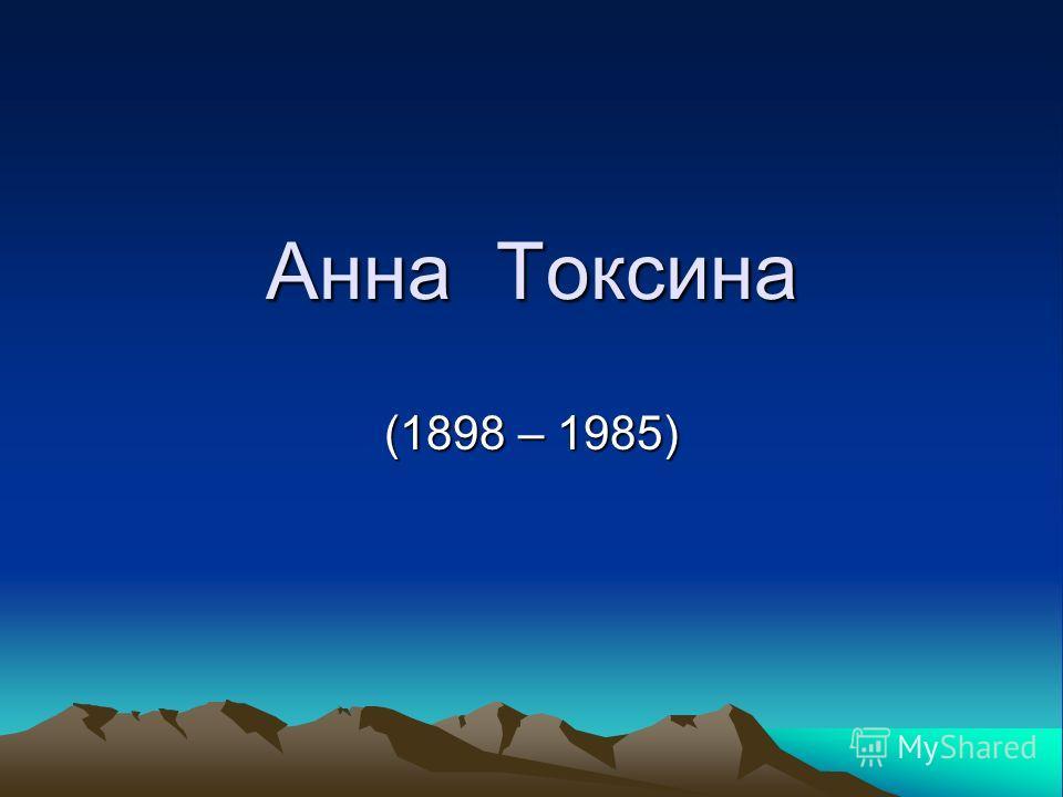 Анна Токсина (1898 – 1985)