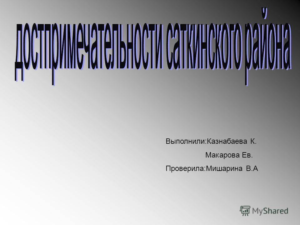 Выполнили:Казнабаева К. Макарова Ев. Проверила:Мишарина В.А