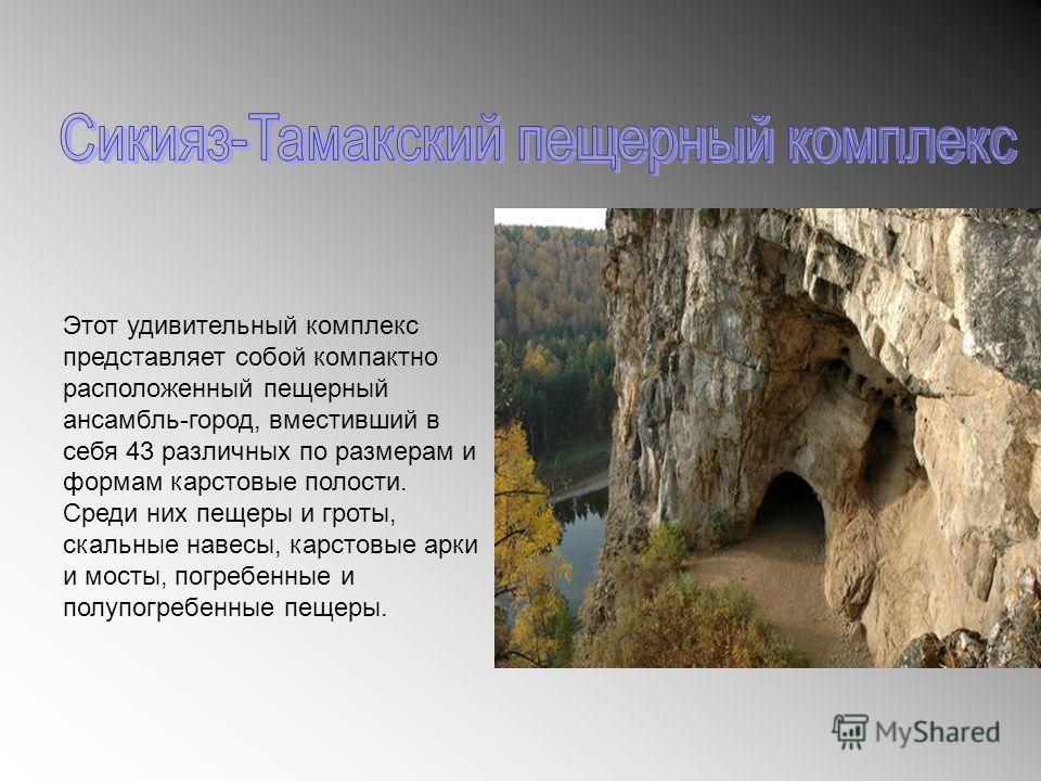 Этот удивительный комплекс представляет собой компактно расположенный пещерный ансамбль-город, вместивший в себя 43 различных по размерам и формам карстовые полости. Среди них пещеры и гроты, скальные навесы, карстовые арки и мосты, погребенные и пол