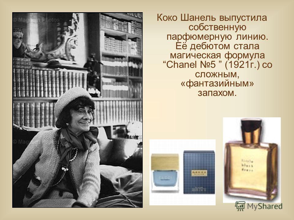 Коко Шанель выпустила собственную парфюмерную линию. Её дебютом стала магическая формула Chanel 5 (1921г.) со сложным, «фантазийным» запахом.