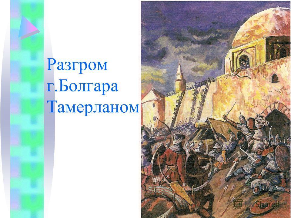 Разгром г.Болгара Тамерланом