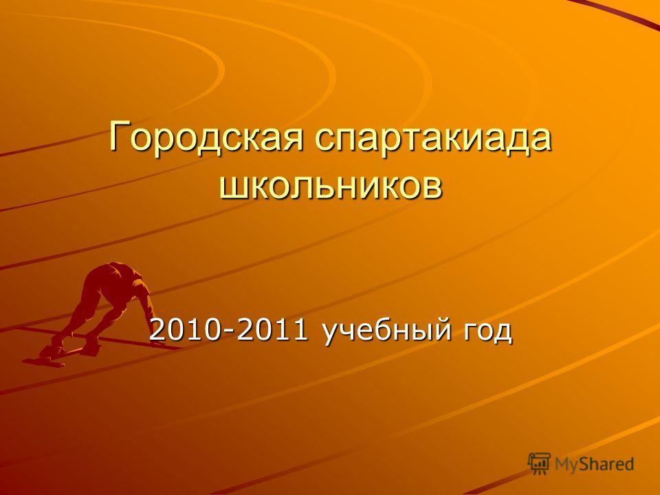 Городская спартакиада школьников 2010-2011 учебный год