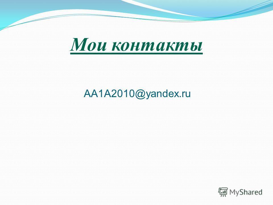 Мои контакты AA1A2010@yandex.ru