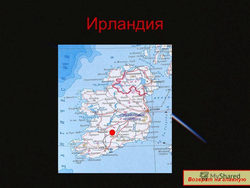 Ирландия «Объединенные ирландцы» Возврат на главную