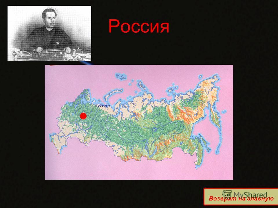 Россия «Эсеры» Возврат на главную