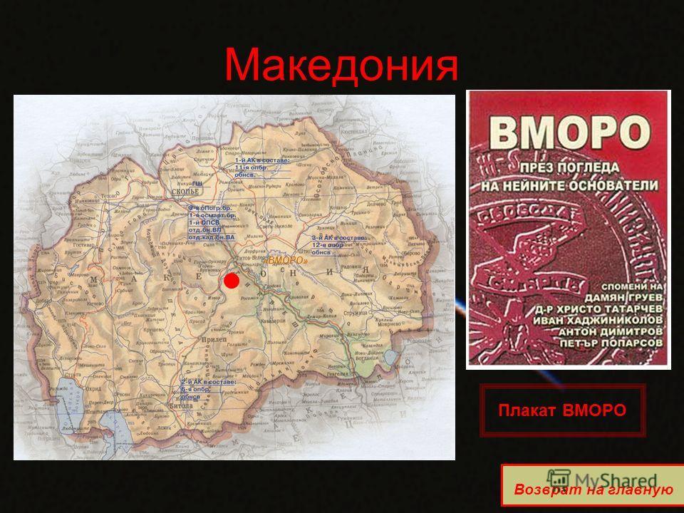 Македония «ВМОРО» Возврат на главную Плакат ВМОРО