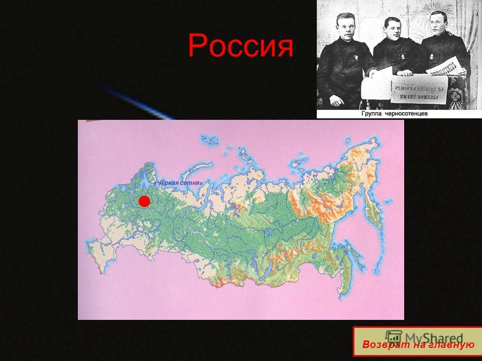 Россия «Чёрная сотня» Возврат на главную