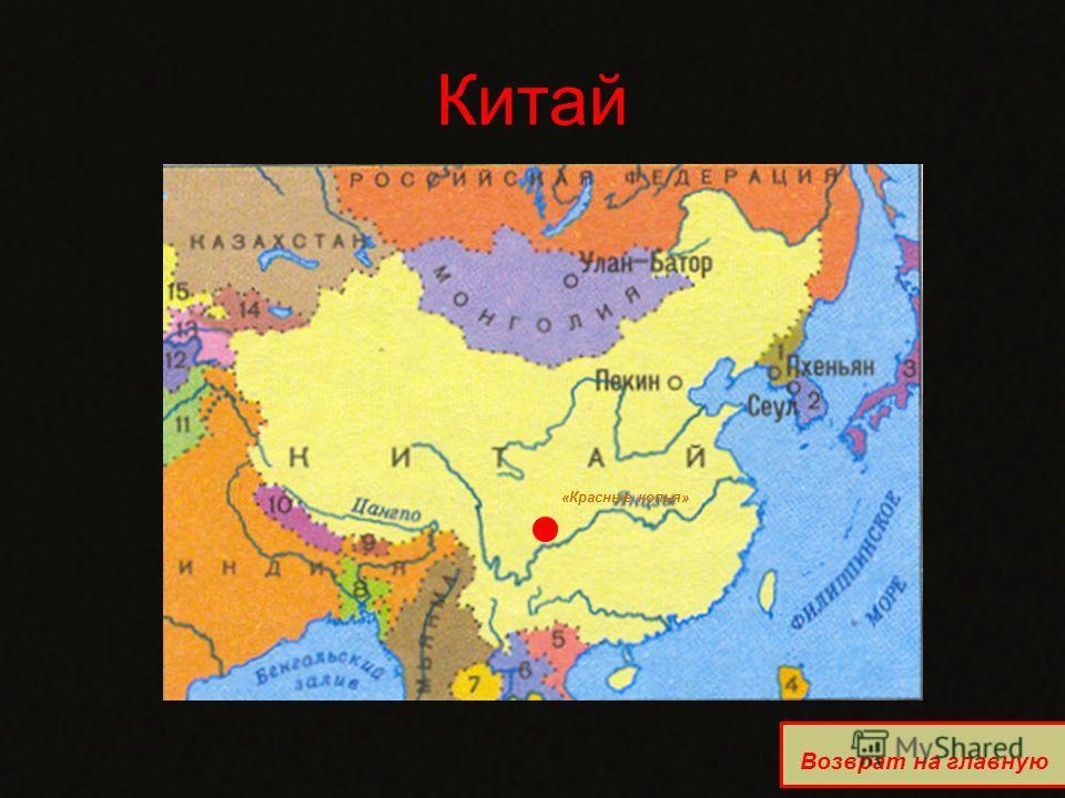 Китай «Красные копья» Возврат на главную