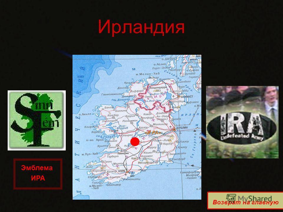 Ирландия «И РА» Возврат на главную Эмблема ИРА