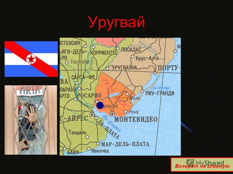 Уругвай «Тупамарос» Возврат на главную