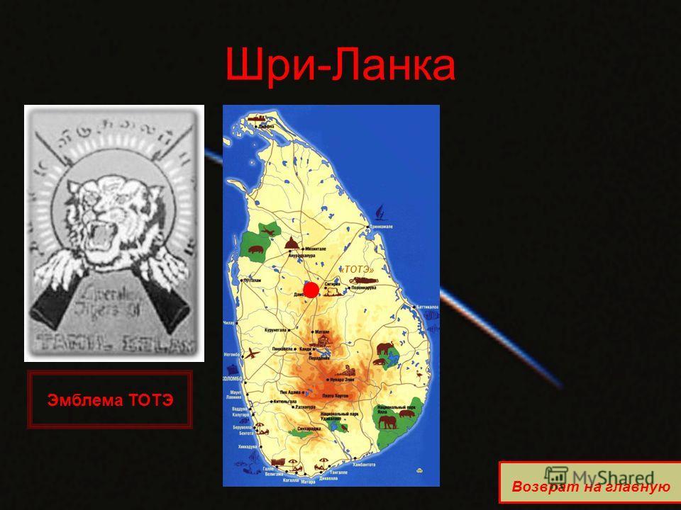 Шри-Ланка «ТОТЭ» Возврат на главную Эмблема ТОТЭ
