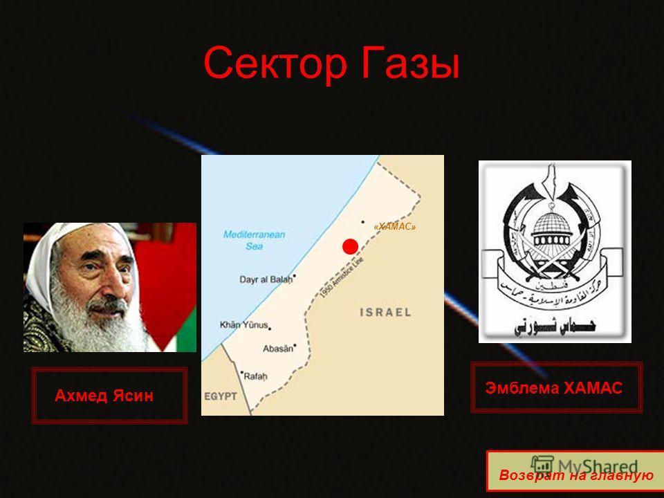 Сектор Газы Ахмед Ясин Возврат на главную «ХАМАС» Эмблема ХАМАС