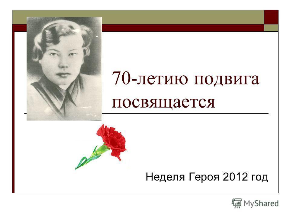 70-летию подвига посвящается Неделя Героя 2012 год