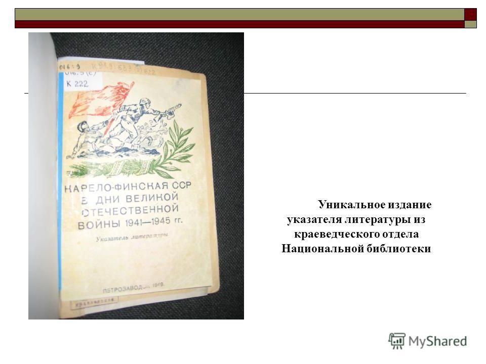 Уникальное издание указателя литературы из краеведческого отдела Национальной библиотеки