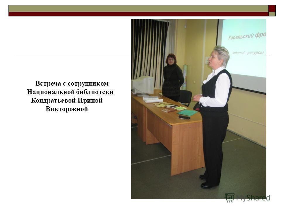Встреча с сотрудником Национальной библиотеки Кондратьевой Ириной Викторовной