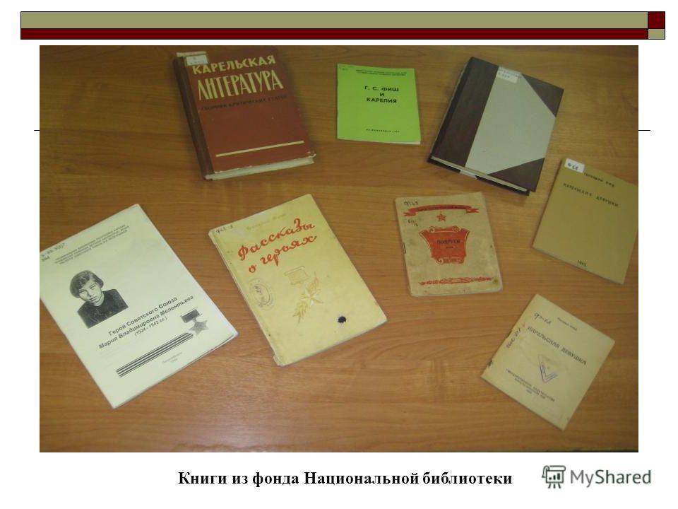 Книги из фонда Национальной библиотеки