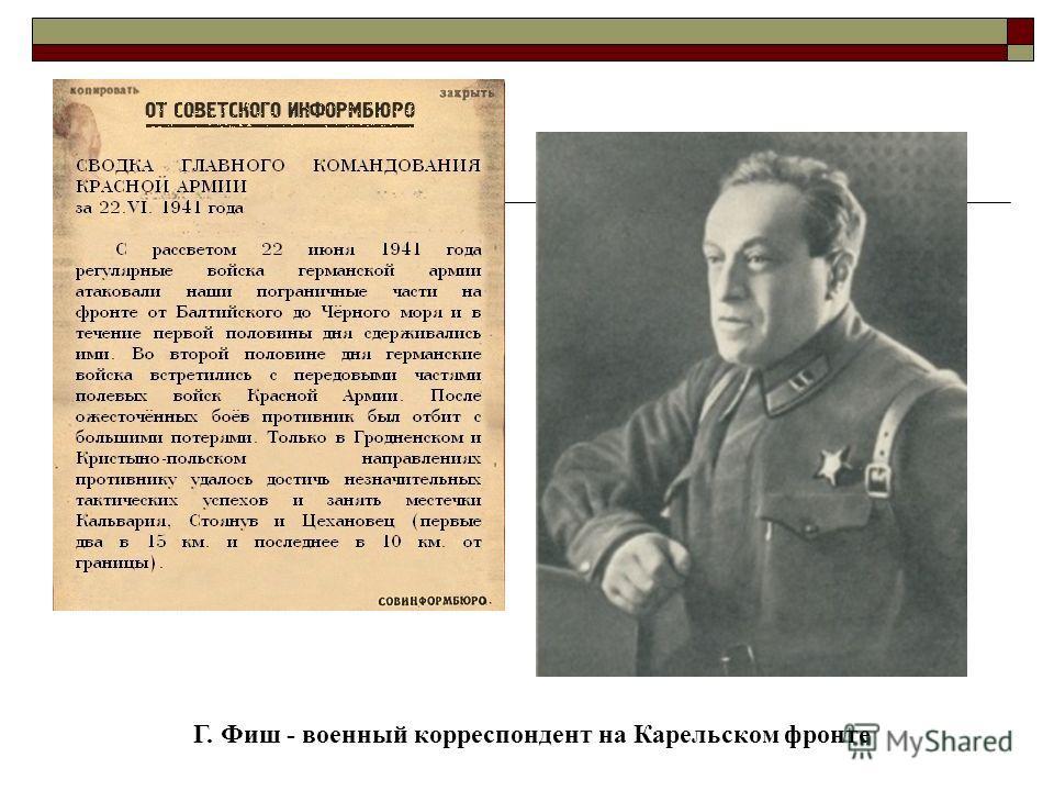 Г. Фиш - военный корреспондент на Карельском фронте