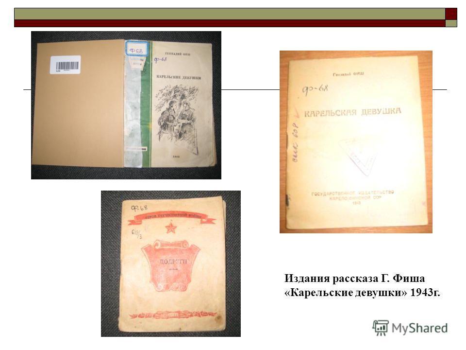 Издания рассказа Г. Фиша «Карельские девушки» 1943г.