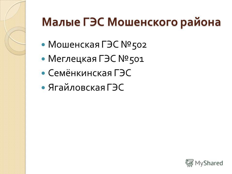 Малые ГЭС Мошенского района Мошенская ГЭС 502 Меглецкая ГЭС 501 Семёнкинская ГЭС Ягайловская ГЭС
