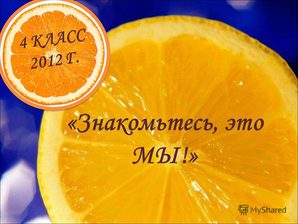 4 КЛАСС 2012 Г. «Знакомьтесь, это МЫ!»