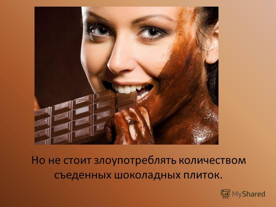 Но не стоит злоупотреблять количеством съеденных шоколадных плиток.