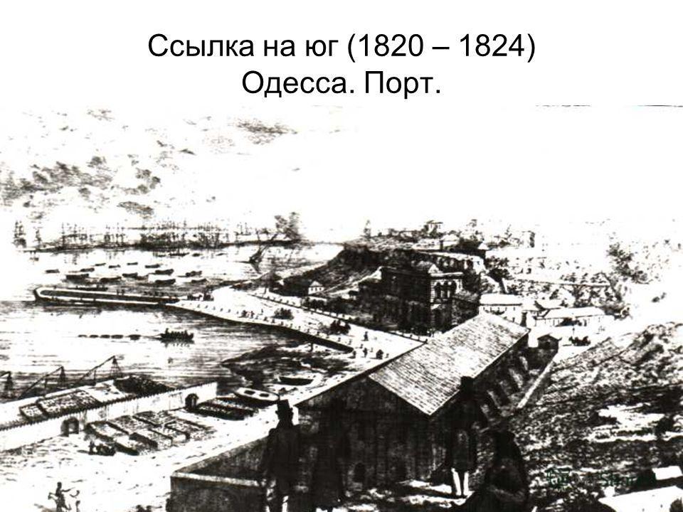 Ссылка на юг (1820 – 1824) Одесса. Порт.