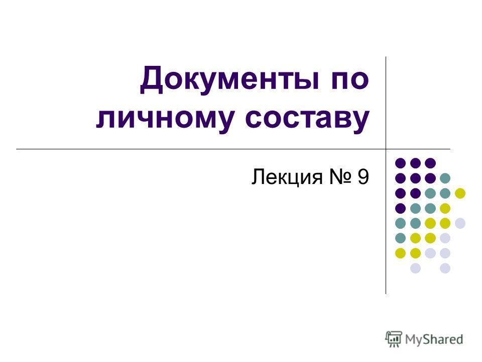 Документы по личному составу Лекция 9