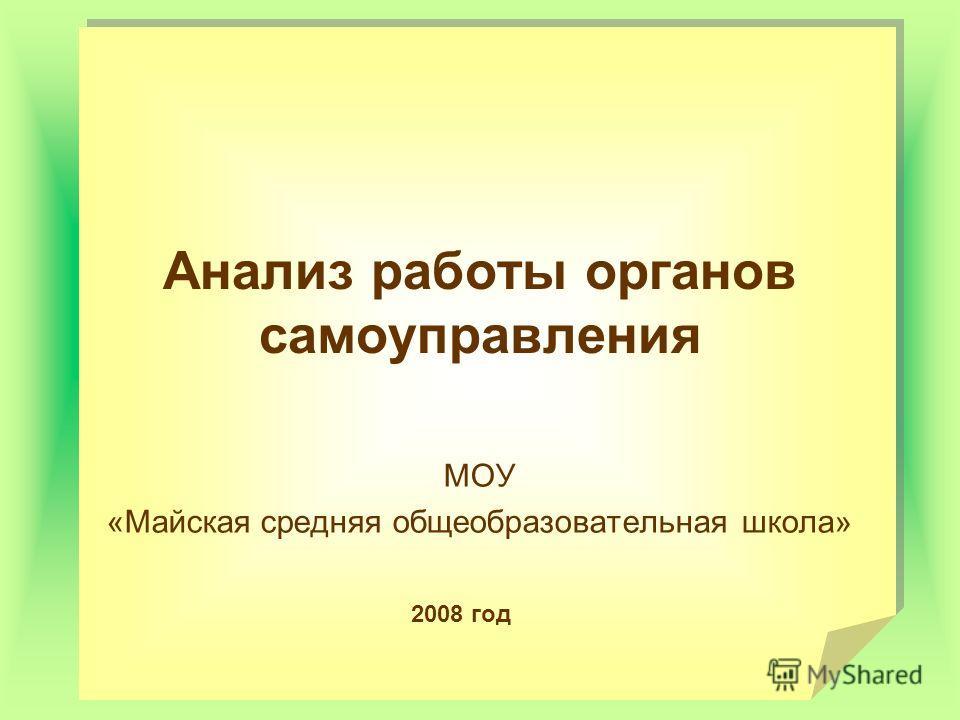 Анализ работы органов самоуправления МОУ «Майская средняя общеобразовательная школа» 2008 год