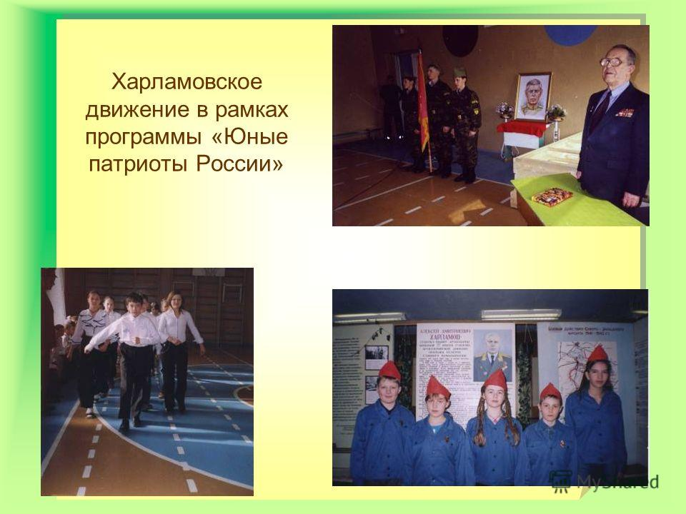 Харламовское движение в рамках программы «Юные патриоты России»
