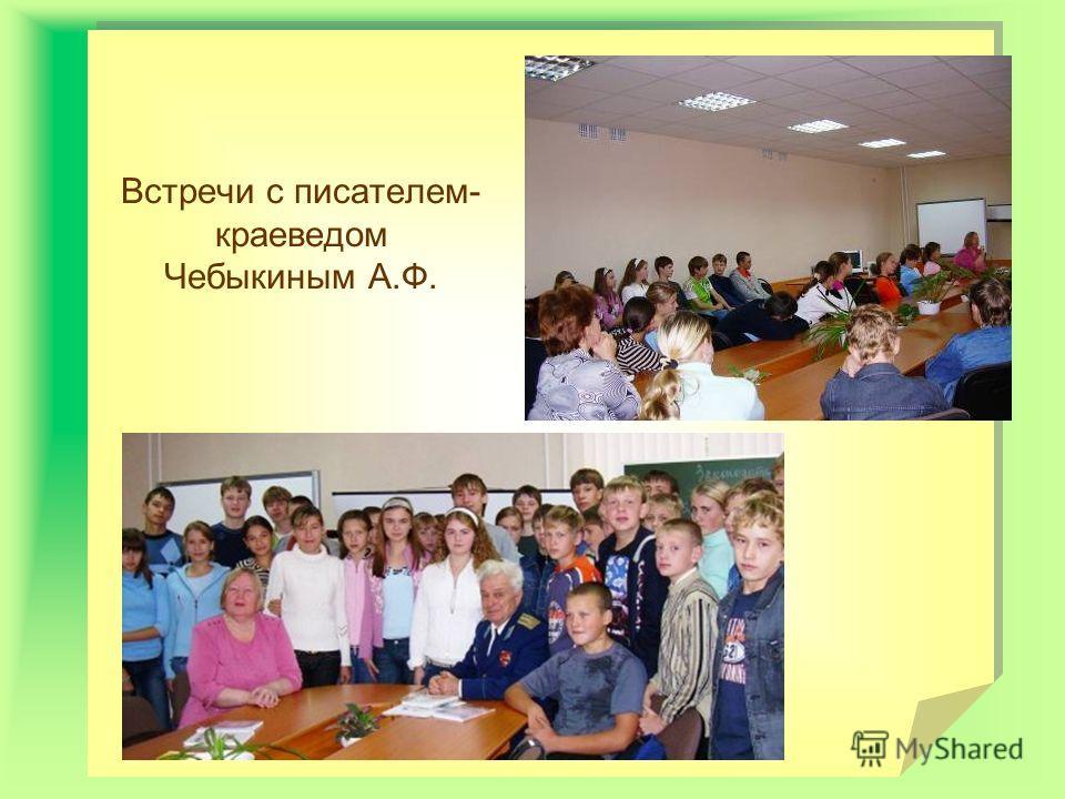 Встречи с писателем- краеведом Чебыкиным А.Ф.