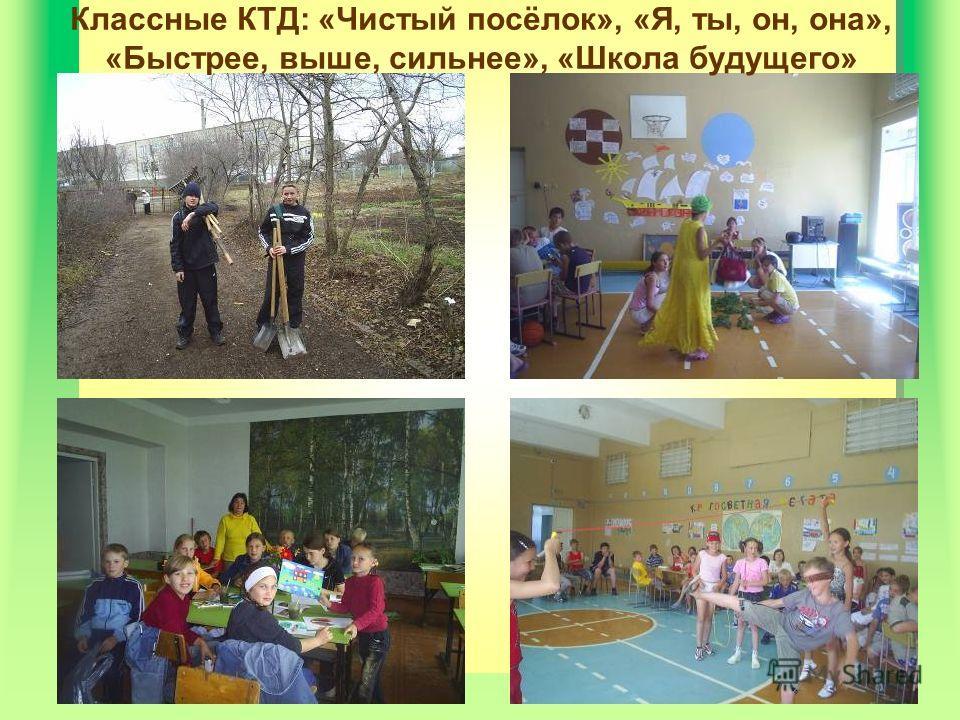 Классные КТД: «Чистый посёлок», «Я, ты, он, она», «Быстрее, выше, сильнее», «Школа будущего»
