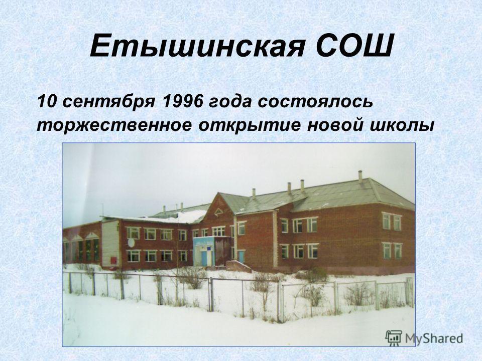 Етышинская СОШ 10 сентября 1996 года состоялось торжественное открытие новой школы