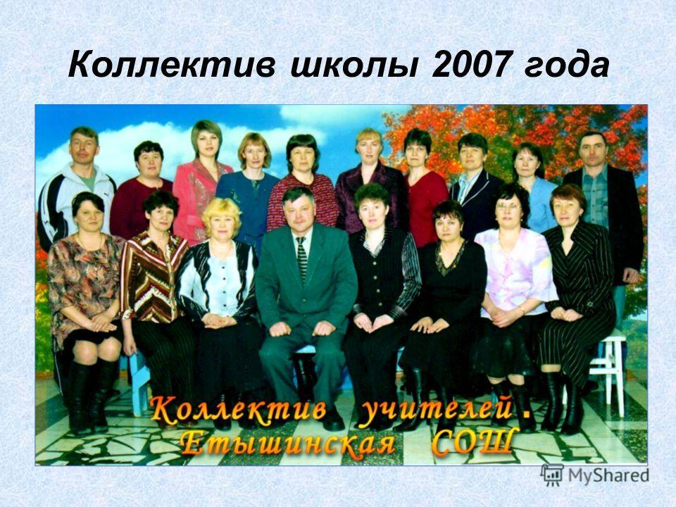 Коллектив школы 2007 года