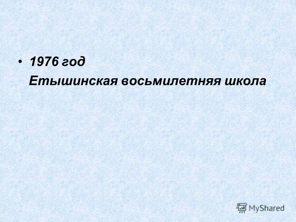 1976 год Етышинская восьмилетняя школа