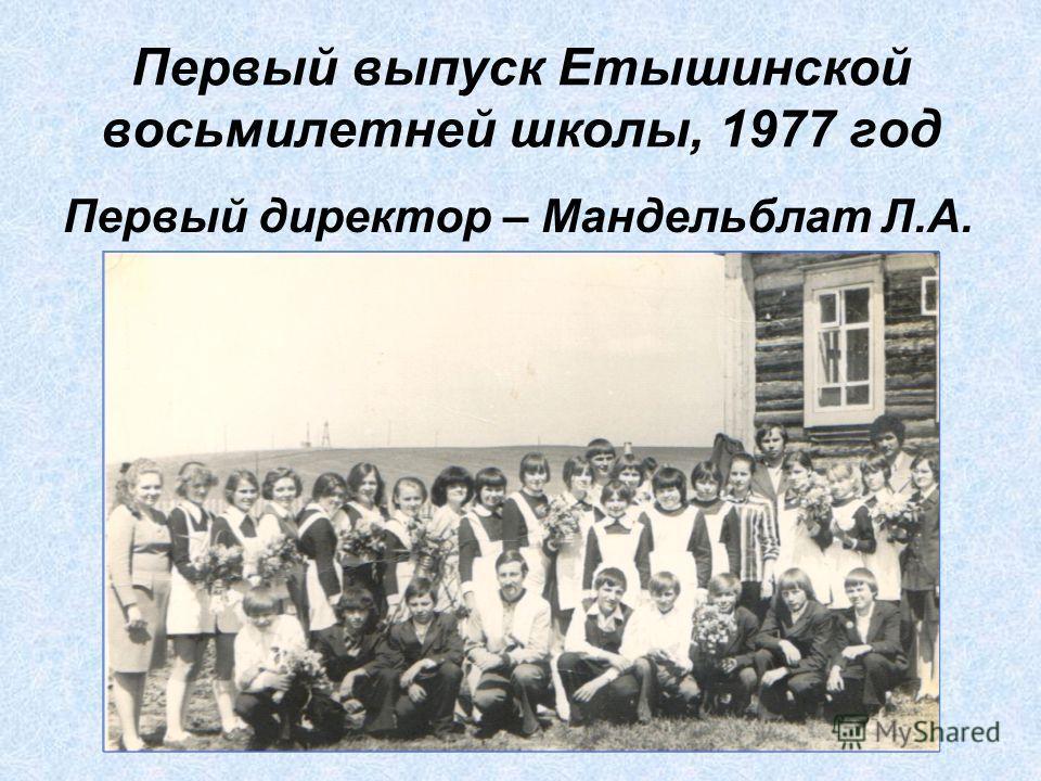 Первый выпуск Етышинской восьмилетней школы, 1977 год Первый директор – Мандельблат Л.А.