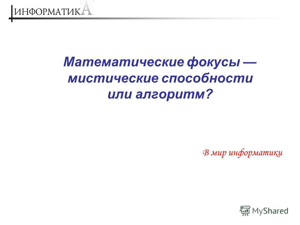 Исследовательская работа на тему математические фокусы