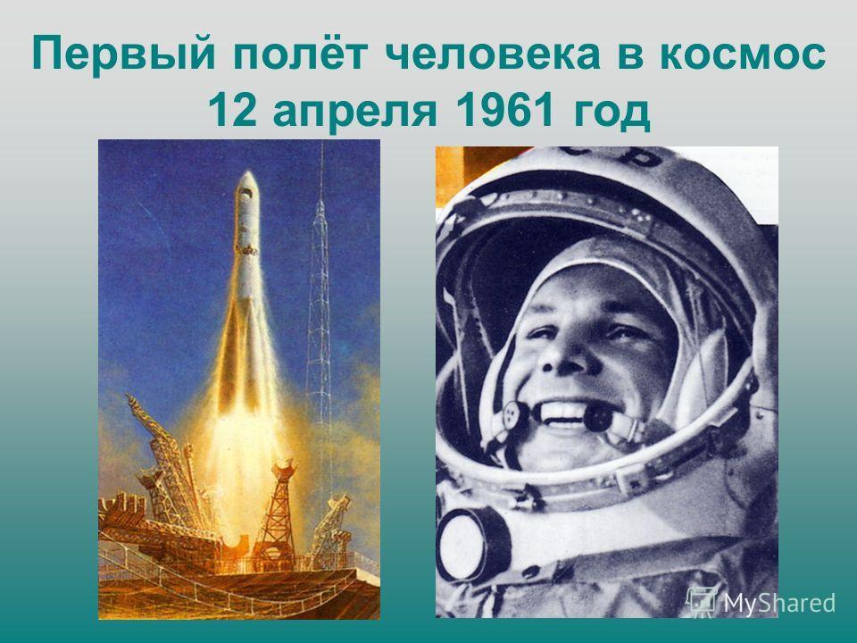 Первый полёт человека в космос 12 апреля 1961 год