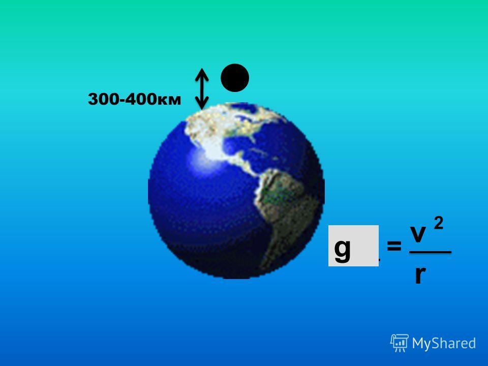 300-400км а ц. = v 2 r g