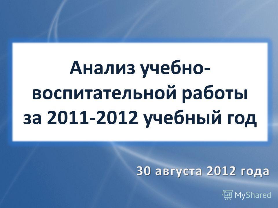 Анализ учебно- воспитательной работы за 2011-2012 учебный год