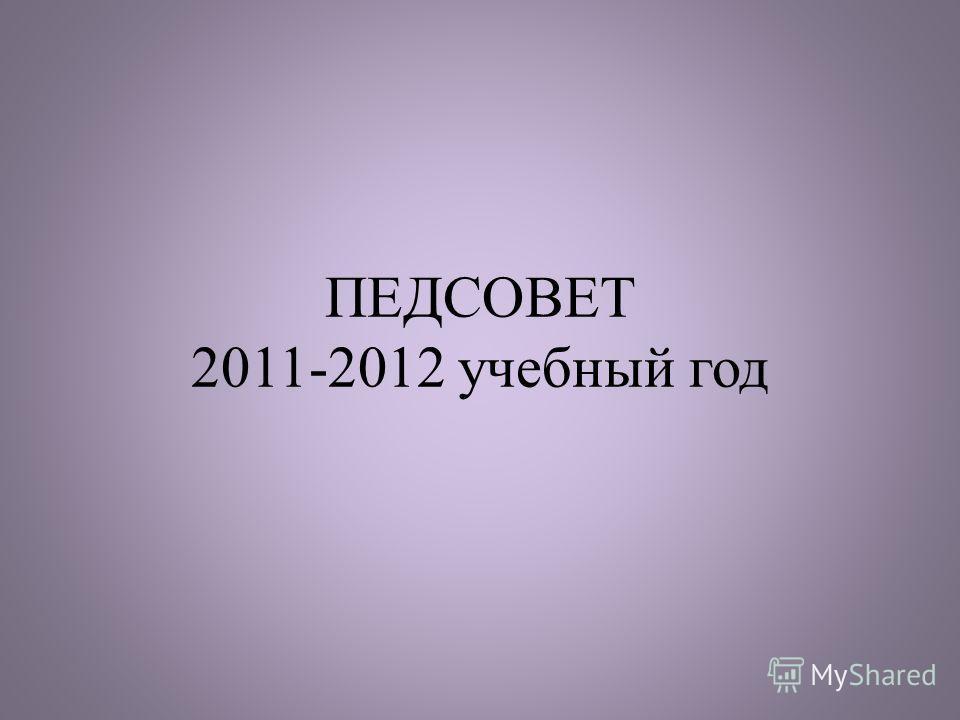 ПЕДСОВЕТ 2011-2012 учебный год