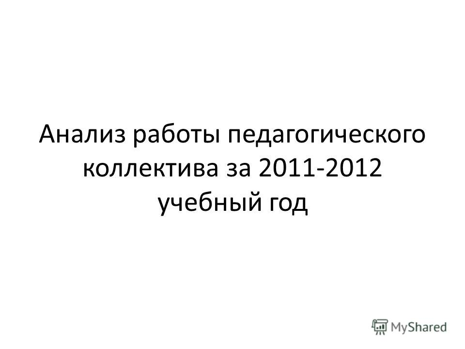 Анализ работы педагогического коллектива за 2011-2012 учебный год