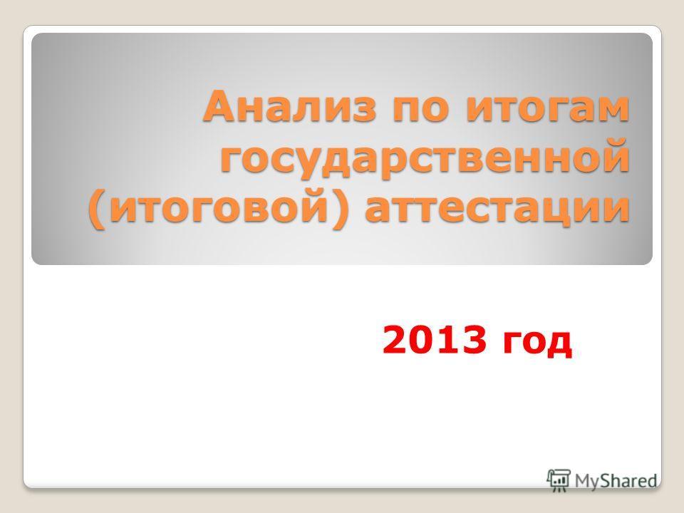 Анализ по итогам государственной (итоговой) аттестации 2013 год