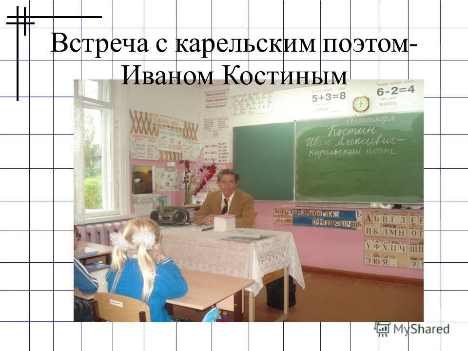 Встреча с карельским поэтом- Иваном Костиным