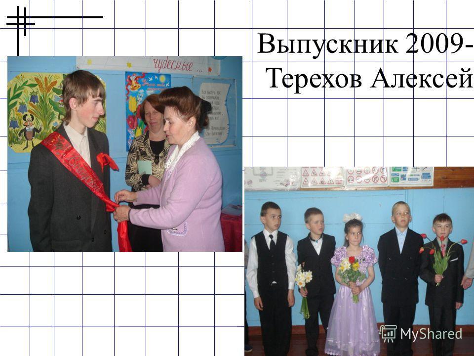 Выпускник 2009- Терехов Алексей