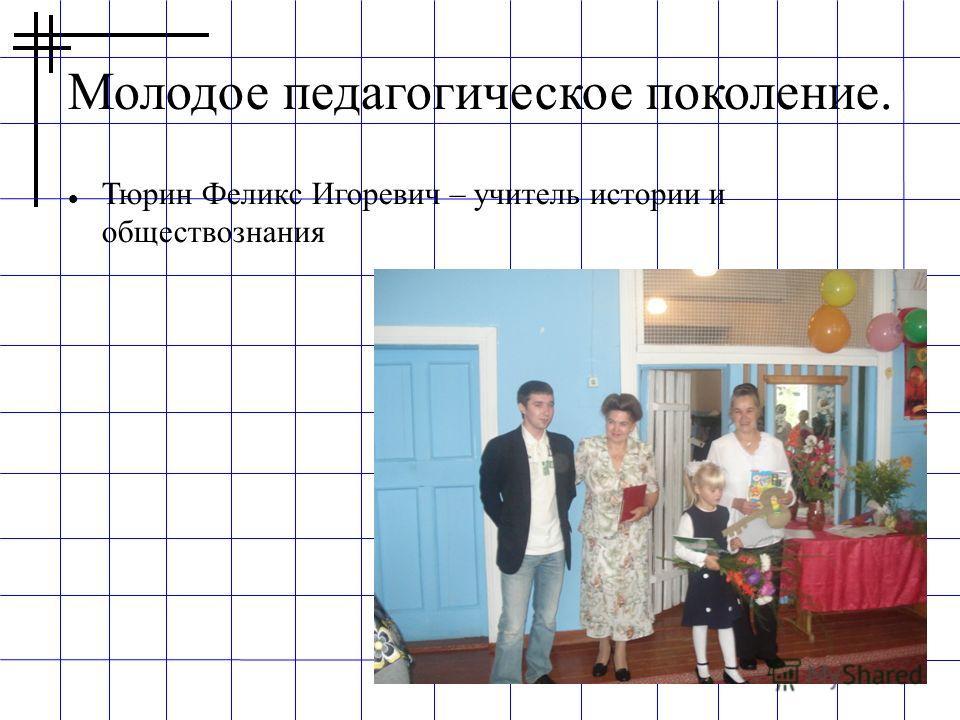 Молодое педагогическое поколение. Тюрин Феликс Игоревич – учитель истории и обществознания