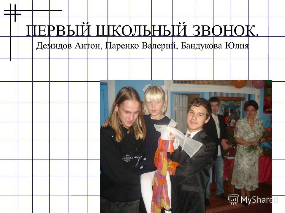 ПЕРВЫЙ ШКОЛЬНЫЙ ЗВОНОК. Демидов Антон, Паренко Валерий, Бандукова Юлия