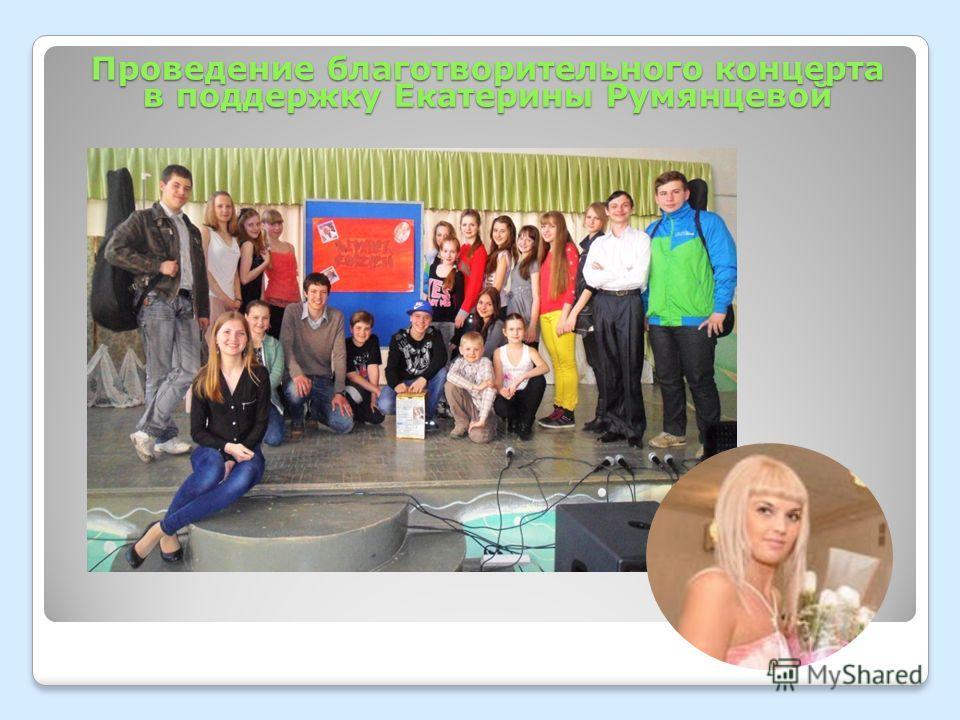 Проведение благотворительного концерта в поддержку Екатерины Румянцевой